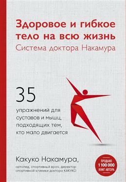 Здоровое и гибкое тело на всю жизнь. Система доктора Накамура : 35 упражнений для суставов и мышц, подходящих тем, кто мало двигается