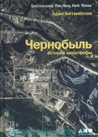 Чернобыль : история катастрофы