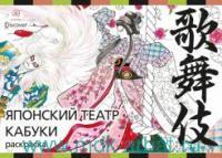 Японский театр кабуки. Раскраска-антистресс для взрослых : книга-раскраска