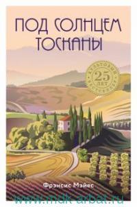 Под солнцем Тосканы : роман