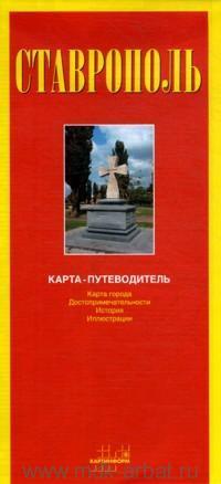 Ставрополь : карта-путеводитель : карта города, достопримечательности, история, иллюстрации