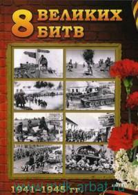 8 Великих битв 1941-1945 гг. : 75-летию Великой Победы посвящается