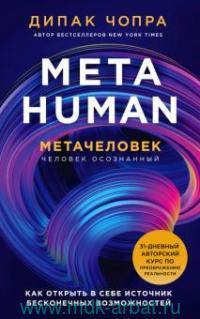 Metahuman. Метачеловек : как открыть в себе источник бесконечных возможностей