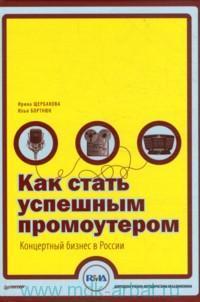 Как стать успешным промоутером : концертный бизнес в России