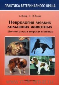 Неврология мелких домашних животных : цветной атлас в вопросах и ответах