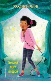 Бетани поёт второй : повесть