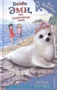 Белёк Эми, или Подводный клад : повесть