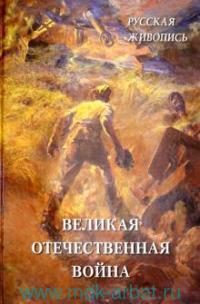 Русская живопись. Великая Отечественная война
