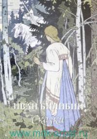 Иван Билибин. Сказки