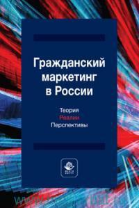 Гражданский маркетинг в России. Теория, реалии, перспективы : монография