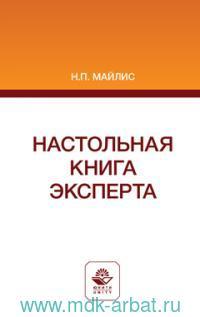 Настольная книга эксперта : монография