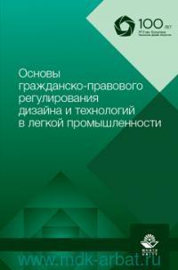 Основы гражданско-правового регулирования дизайна и технологи в легкой промышленности : учебное пособие для студентов вузов