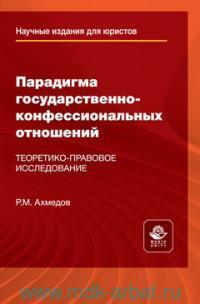 Парадигма государственно-конфессиональных отношений. Теоретико-правовое исследование : монография