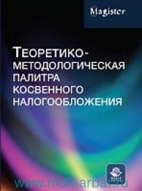 Теоретико-методологическая палитра косвенного налогообложения : монография для магистрантов