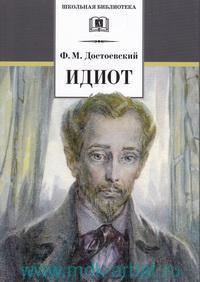 Идиот : роман в четырех частях