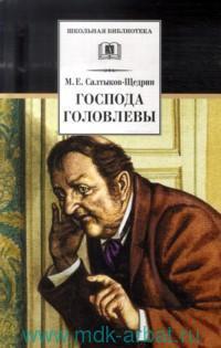 Господа Головлёвы : роман