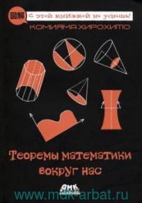 Теоремы математики вокруг нас