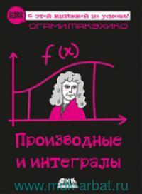 Производные и интегралы