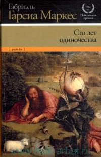 Сто лет одиночества : роман