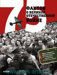 75 фактов о Великой Отечественной войне