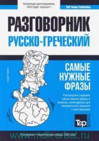 Разговорник русско-греческий : самые нужные фразы + тематический словарь 3000 слов