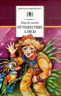 Путешествие Алисы : фантастическая повесть