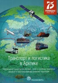 Транспорт и логистика в Арктике. Эффективная транспортная система - ключ к освоению природных ресурсов и пространственному развитию территорий : Альманах 2020. Вып.4