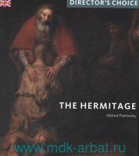 The Hermitage = Эрмитаж