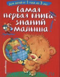 Самая первая книга знаний малыша : для детей от 1 года до 3 лет