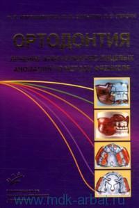 Ортодонтия. Лечение зубочелюстно-лицевых аномалий по методу Френкеля : учебное пособие