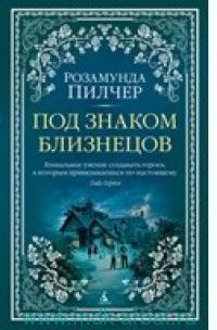 Под знаком Близнецов : роман