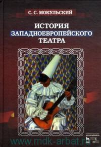 История западноевропейского театра : В 2 ч.