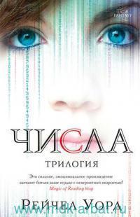 Числа : трилогия : романы