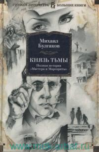 Князь тьмы : полная история «Мастера и Маргариты»