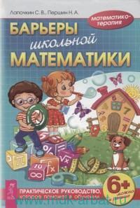 Барьеры школьной математики. Практическое руководство, которое поможет в обучении