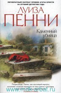 Каменный убийца : роман