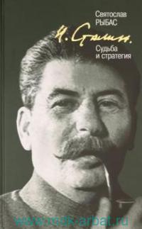 Сталин. Судьба и стратегия