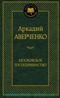 Московское гостеприимство : рассказы