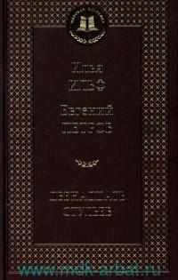 Двенадцать стульев : роман