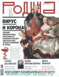 Родина. №6, июнь, 2020 : исторический научно-популярный журнал