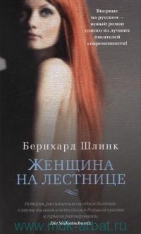 Женщина на лестнице : роман