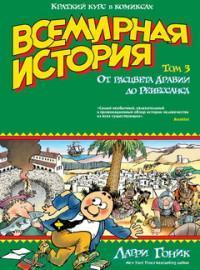 Всемирная история : Краткий курс в комиксах. Т.3. От расцвета Аравии до Ренессанса