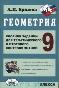 Сборник заданий для тематического и итогового контроля знаний : Геометрия : 9-й класс (ФГОС)