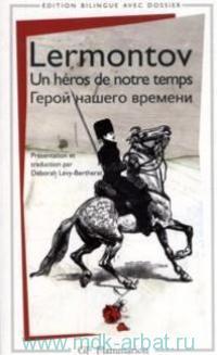 Un Heros de Notre Temps = Герой нашего времени