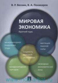 Мировая экономика : краткий курс : учебное пособие