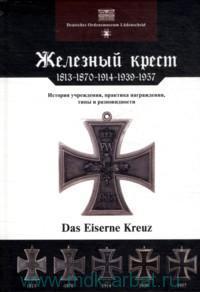 Железный крест, 1813-1870-1914-1939-1957 = Das Eiserne Kreuz, 1813-1939