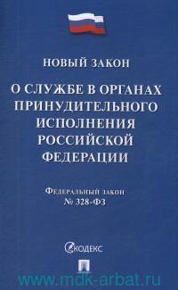 Новый закон «О службе в органах принудительного исполнения Российской Федерации : Федеральный закон №328-ФЗ