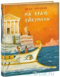 На краю Ойкумены : роман