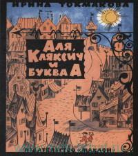 Аля, Кляксич и буква А : сказочная повесть