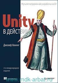 Unity в действии : Мультиплатформенная разработка на С#